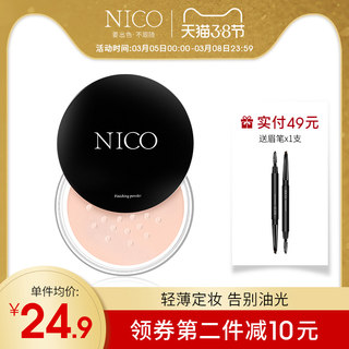 Nico Powder Lapper Makeup Powder Pub Pub Point Control Waterproof Sweatproeity Does Not Contodender Nature Concealers