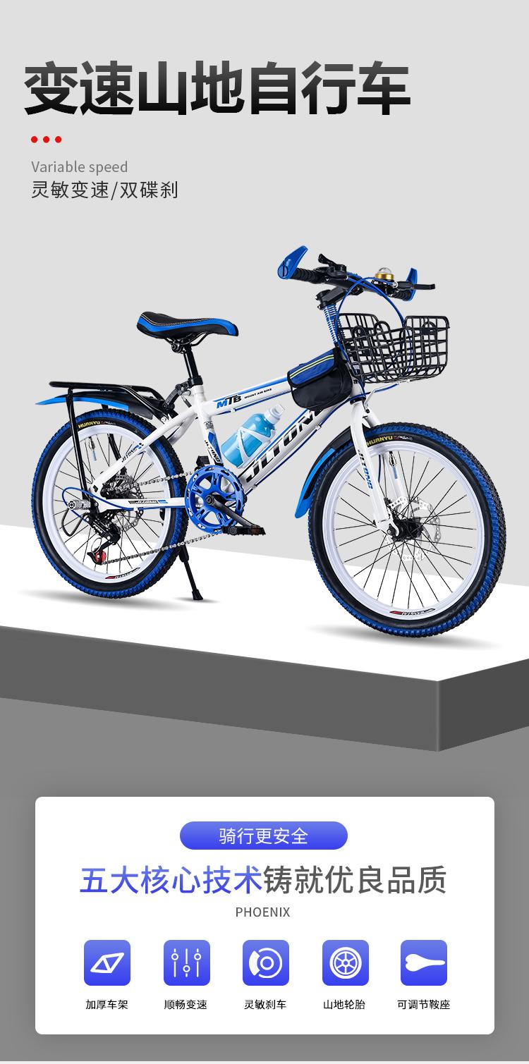 儿童自行车寸男女孩中大童小学生少年变速山地单车岁详细照片