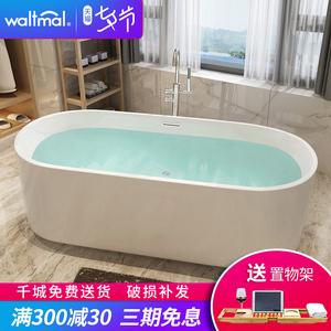 沃特玛 独立式家用成人小户型浴缸亚克力卫生间浴盆泡泡1.2-...