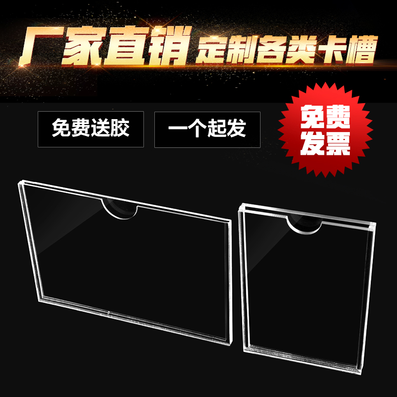 USD 4.45] Double acrylic slot A4 card slot insert paper promotional ...