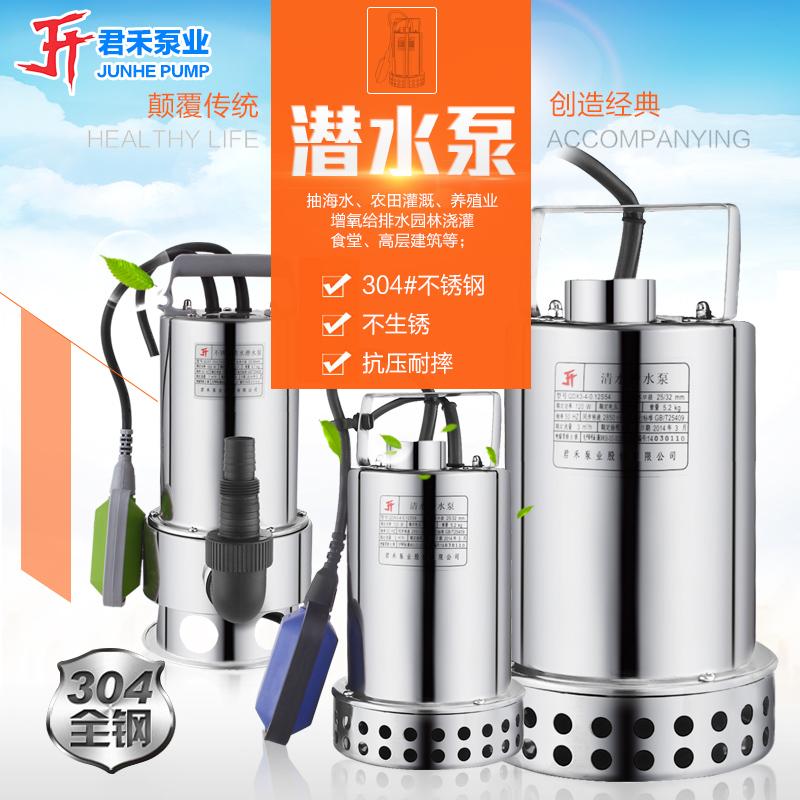 君禾泵业家用全自动不锈钢小型潜水泵304污水泵大流量抽水排污泵
