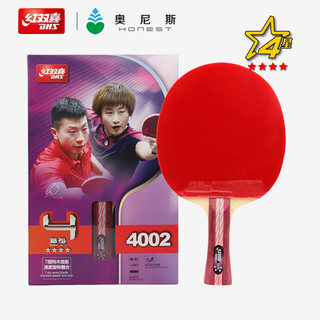 Double Happiness Table Tennis Finished Shooting Four-star Genuine Veneer Straight and Horizontal Beginner 4-Star Hurricane King ppq Ping Pong Set