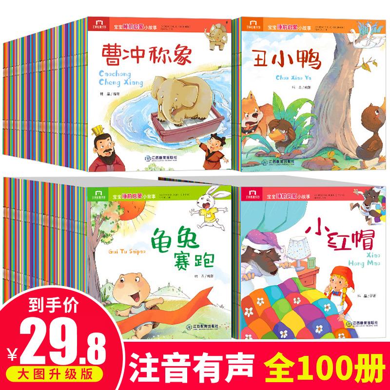 全套100册 儿童故事书大全宝宝睡前故事会启蒙益智早教书籍婴儿绘本1-2-4-5岁3一6两三到四幼儿园绘图大班小班婴幼儿读物 亲子阅读