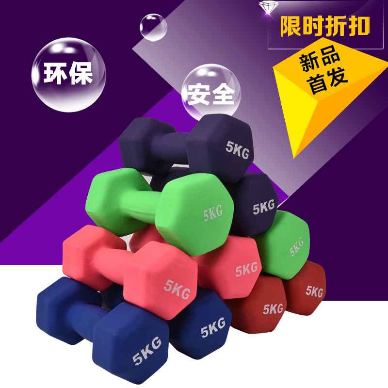 Yaling fitness children dumbbell lady fitness arm plastic pair of 2kg3kg  home women's small dumbbells