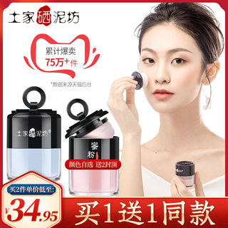 Tujia selenium mud workshop mushroom head loose powder setting powder oil control lasting concealer waterproof sweat does not take off makeup dry powder cake