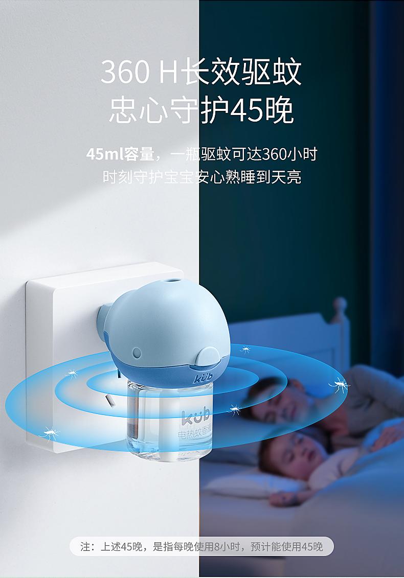 KUB可优比电蚊香液婴儿孕妇专用驱蚊液
