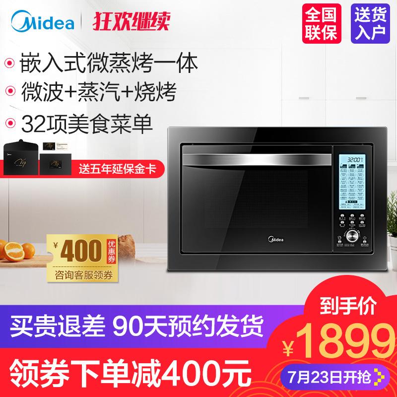 美的嵌入式微波炉AG025QC7-NAH烤箱蒸智能一体机内嵌式家用蒸立方