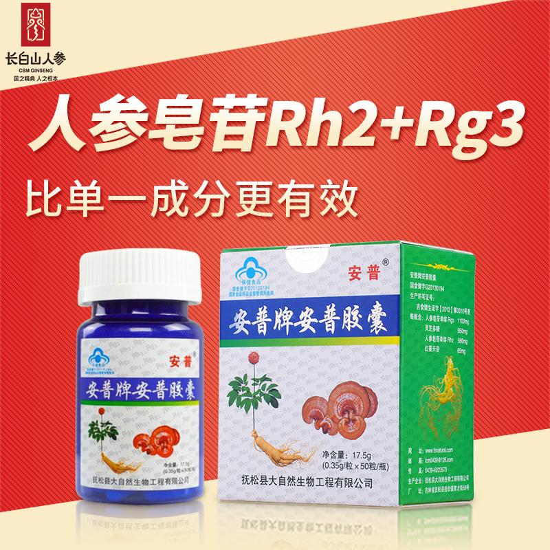 安普人参多糖皂苷rh2rg3灵芝胶囊红景天苷50粒/瓶*1瓶