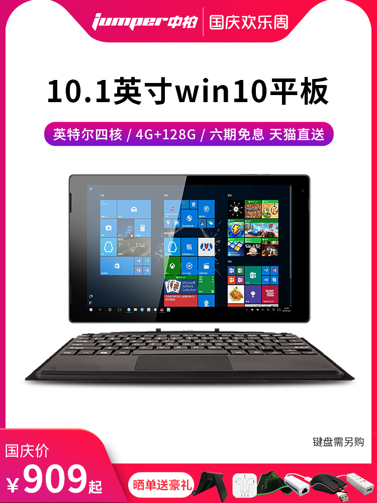 win10 system pc tablet 2-in-1 notebook thin Touch Screen Business Office ultra-thin portable student Windows system 10 1-inch Jumper