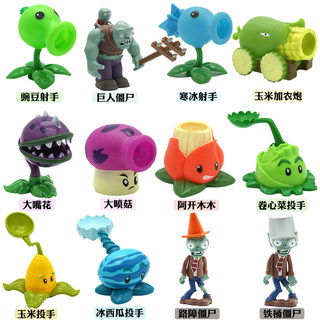 Plants vs. Zombies Toys 2 Boys Children's Set Full Set of Giant Dolls Big Pea Shooter Soft Ejection 3