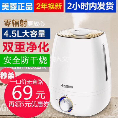 Meiling humidifier home mute bedroom large capacity office pregnant women baby aromatherapy machine brand high value