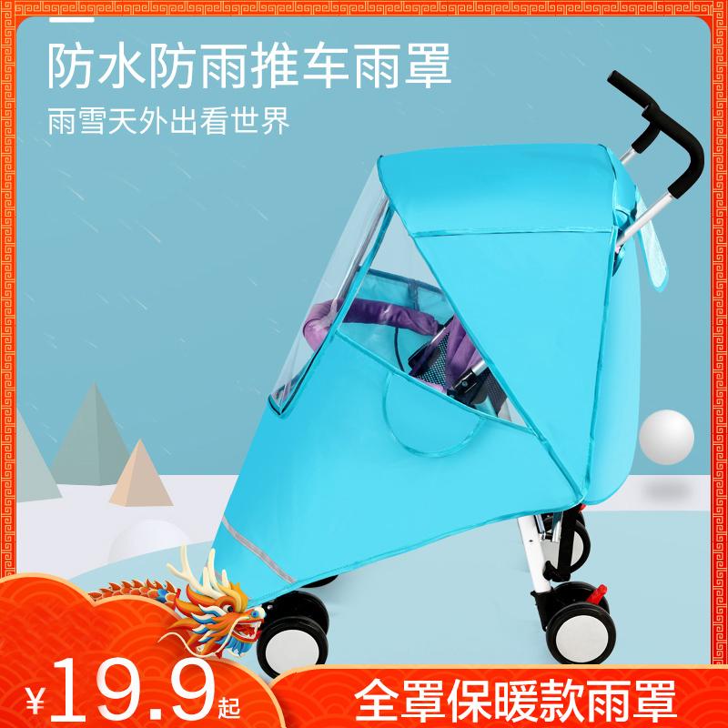 婴儿车雨罩防风罩通用推车推车雨衣伞车a推车罩遮挡雨宝宝童车冬天