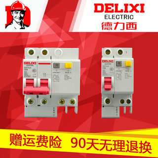 West German household 2p breaker leakage protection switch 63a open air leakage protection air leakage protection tape 32a