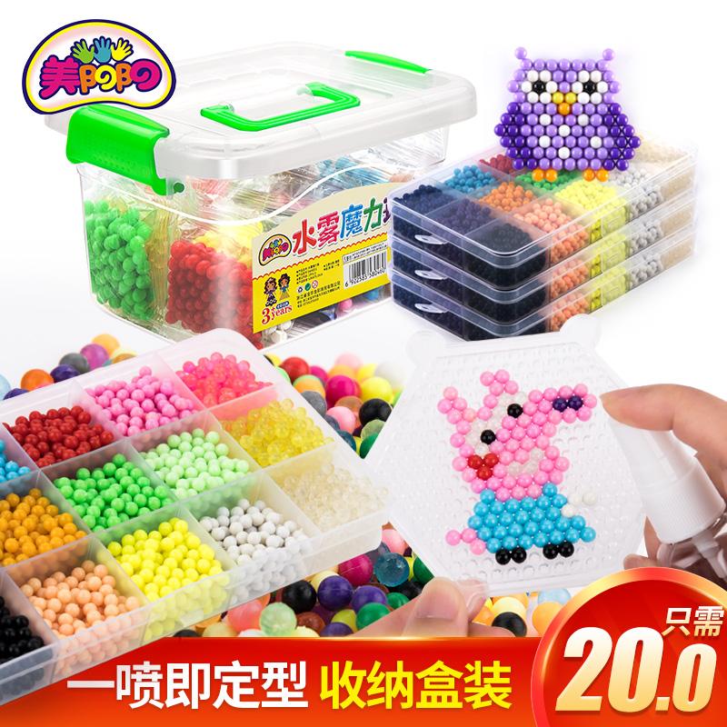 水雾神奇魔法珠女孩男孩益智拼豆豆玩具儿童手工diy魔珠制作套装