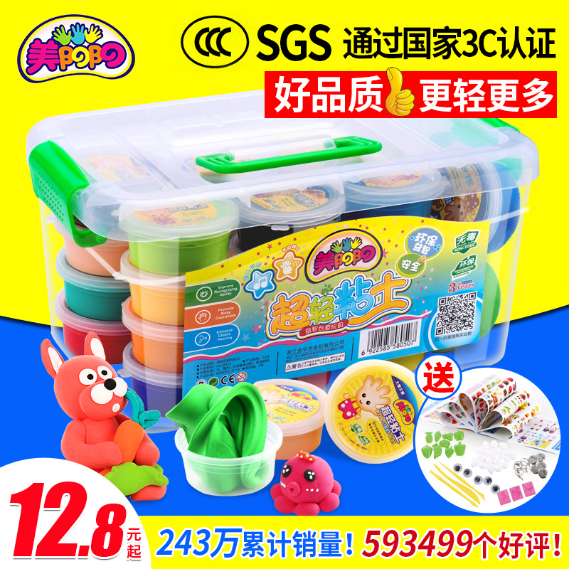 Ultralight Clay 24 Color 36 Color Virulent Plasticine Clay Color Space Snowflake Handmade clay Sand Set Children's toys