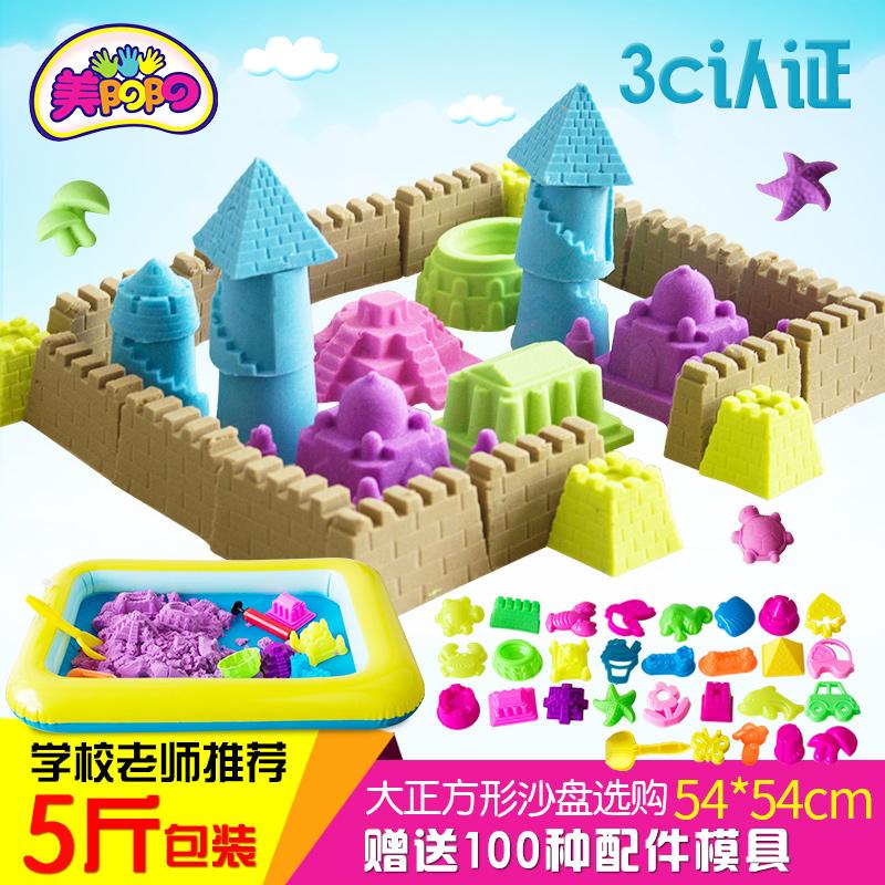 5斤太空儿童沙子套装玩具魔力安全无毒男孩女孩粘土橡皮泥土批发