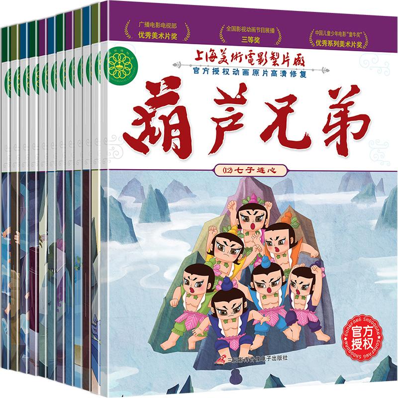 全套12冊葫蘆娃故事書注音版正版金剛葫蘆兄弟圖畫故事書兒童小人書老版卡通漫畫連環畫童話繪本3-6-12歲一年級帶拼音的圖書幼兒園