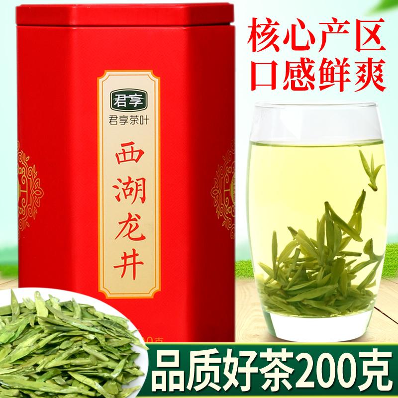 西湖龙井2019新茶特级非春茶正宗绿茶装袋装礼盒茶叶雨前罐装200g