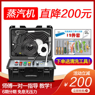 Leshan air-conditioning range hood cleaning machine household appliance cleaning multifunction machine steam engine high temperature steam cleaning machine