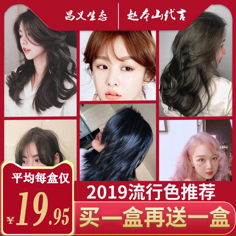 Usd 26 97 Net Red Natural Black Hair Dye 2019 Popular Color Cream