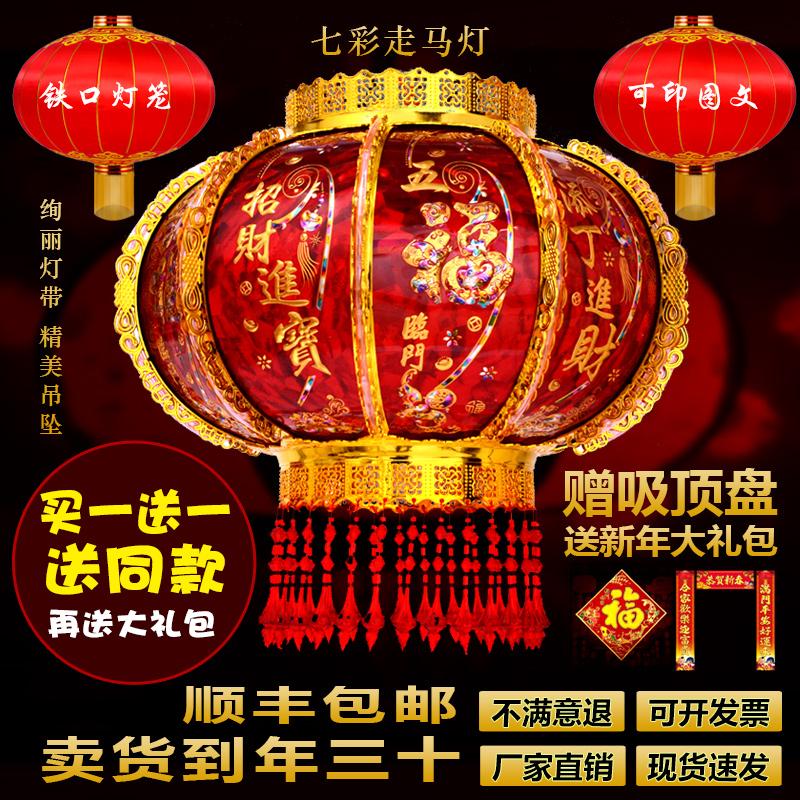 春节新年LED七彩电动旋转走马灯笼水晶装饰灯笼阳台结婚铁口灯笼