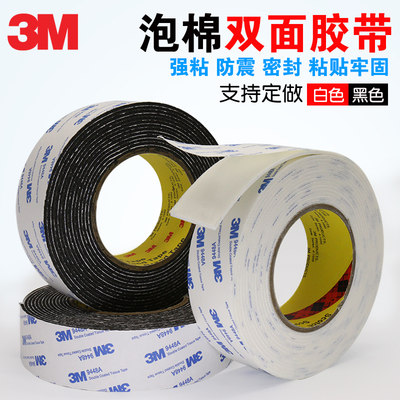 3M foam foam double-sided tape high-adhesive waterproof hardware advertising office home strong fixed double-sided adhesive tape