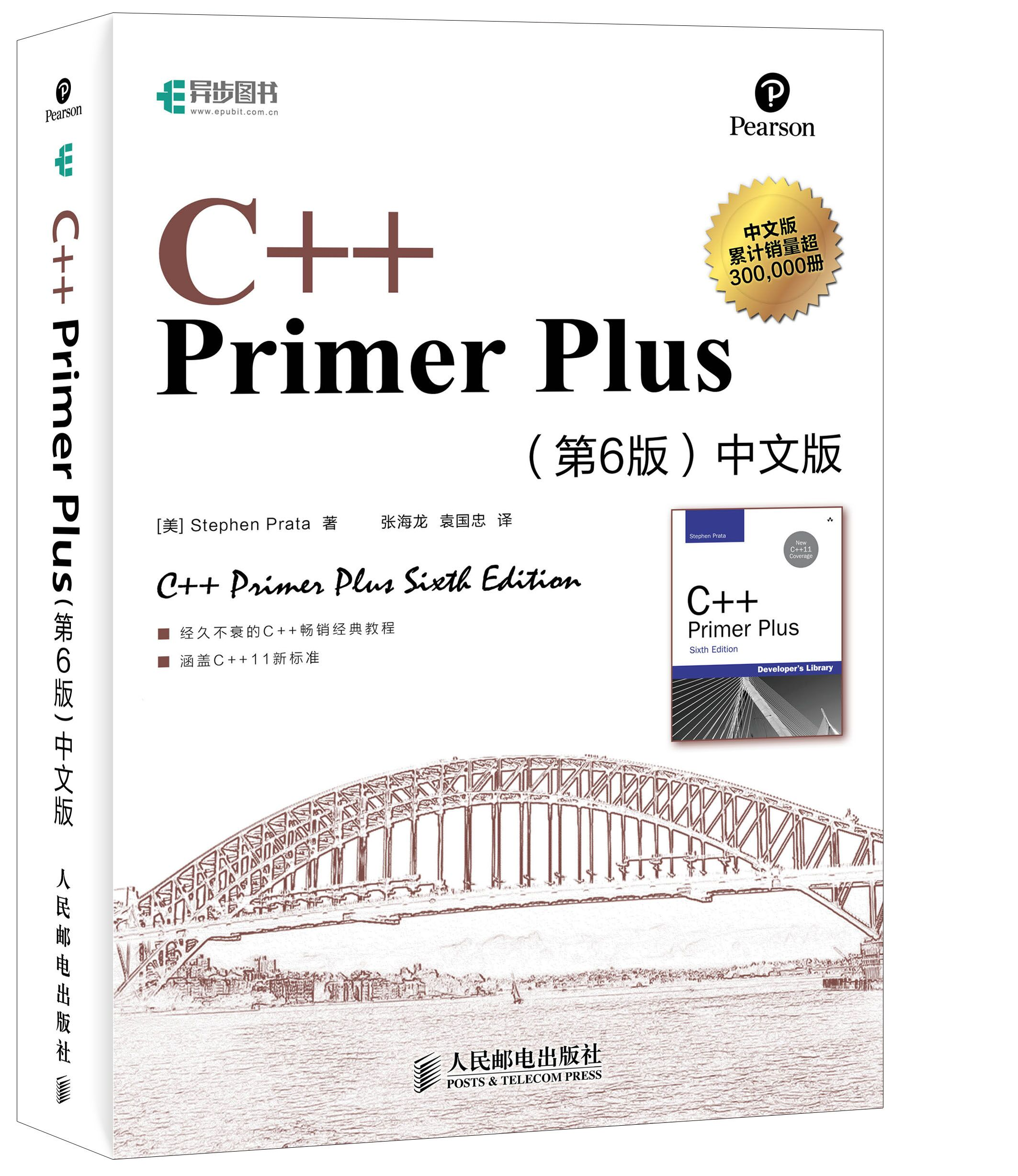 C Primer Plus 6th edition Chinese sixth edition C programming introduction  to proficiency C language tutorial C language introduction tutorial