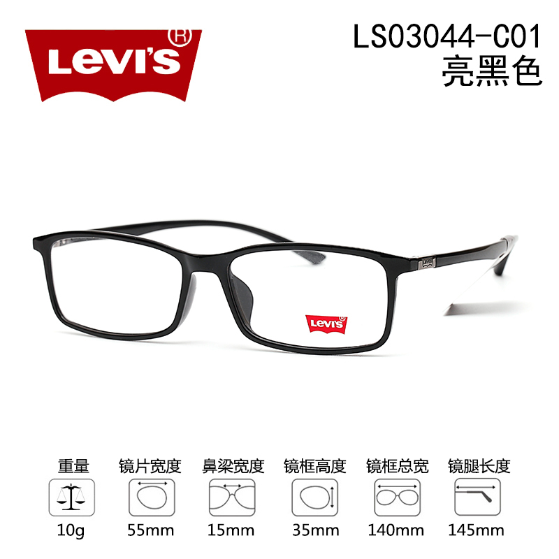 25a3d59f6b Levi s Levi s glasses frame with finished myopia glasses men and women full  frame myopia glasses frame LS03044
