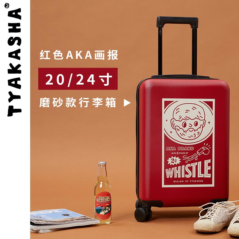 TYAKASHA红色AKA画报万向轮拉杆行李箱密码箱20/24寸磨砂款