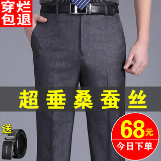 Playboy VIP summer thin mulberry silk trousers men's straight tube loose drop sense middle-aged casual suit pants