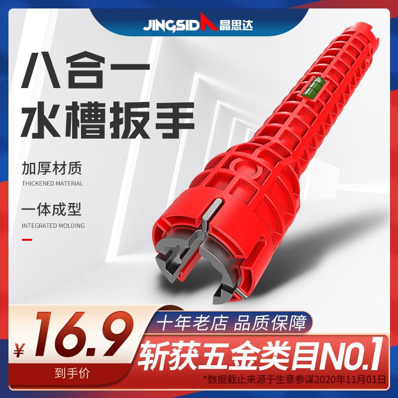 多功能水槽万能扳手角阀水龙头卫浴安装家用神器水管维修拆卸工具