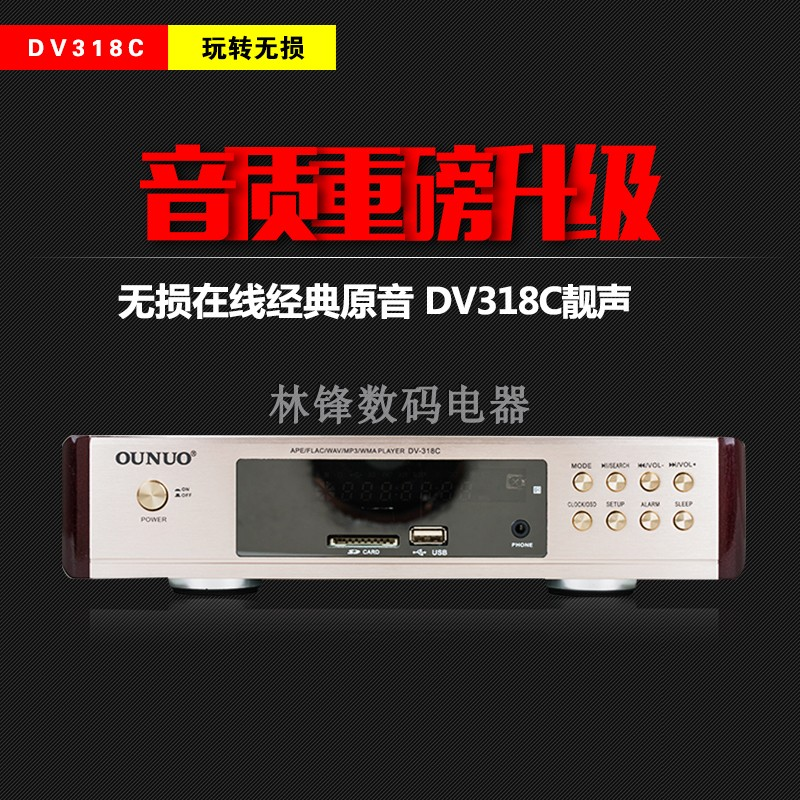 Ono DV318C Sound Bluetooth HiFi lossless music player ape flac wav