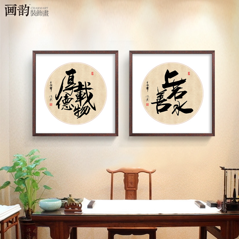 On The Good If The Water Chinese Calligraphy Wall Painting Study Office Inspirational Hanging Living Room Decoration Painting Houde Carrying Mural