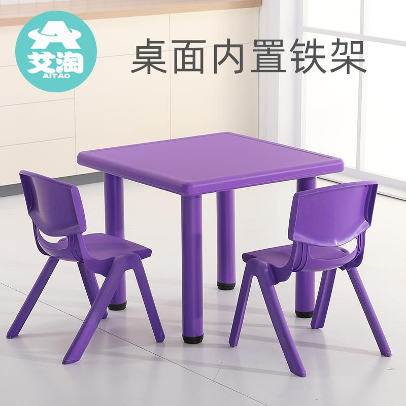 幼儿园桌椅儿童桌子套装宝宝玩具桌成套塑料学习书桌小椅子游戏桌