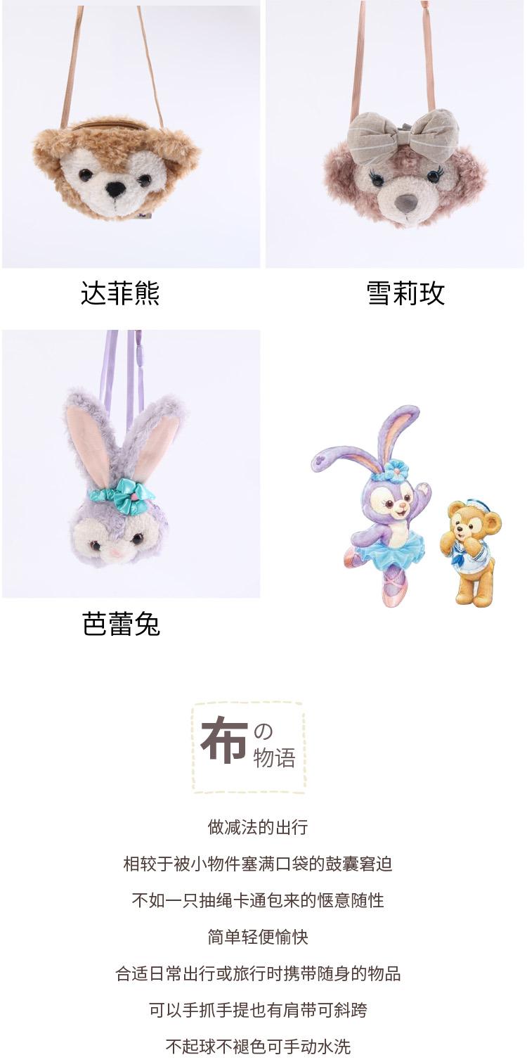 史黛拉兔包雪莉玫毛绒公仔周边包迪士尼斜挎包零钱包芭蕾兔包包详细照片
