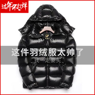 2020 new down jacket men's thick short style trendy handsome shiny super thick plus velvet warm men's winter jacket