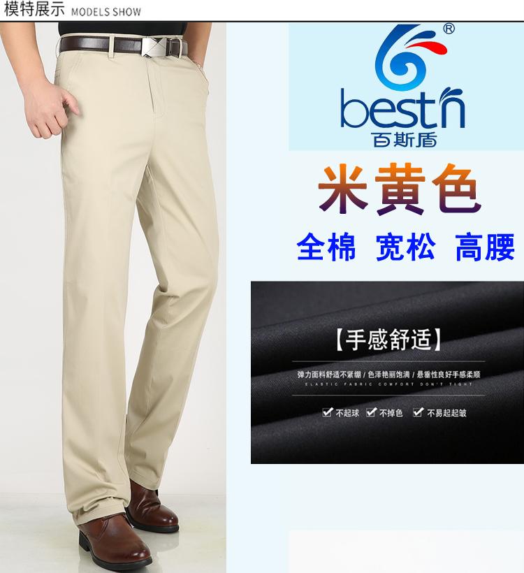 Bais Lá Chắn quần âu trung niên của nam giới lỏng băng lụa cotton mỏng thẳng quần trung niên mùa hè người đàn ông nóng của quần