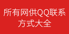 网供网QQ页面