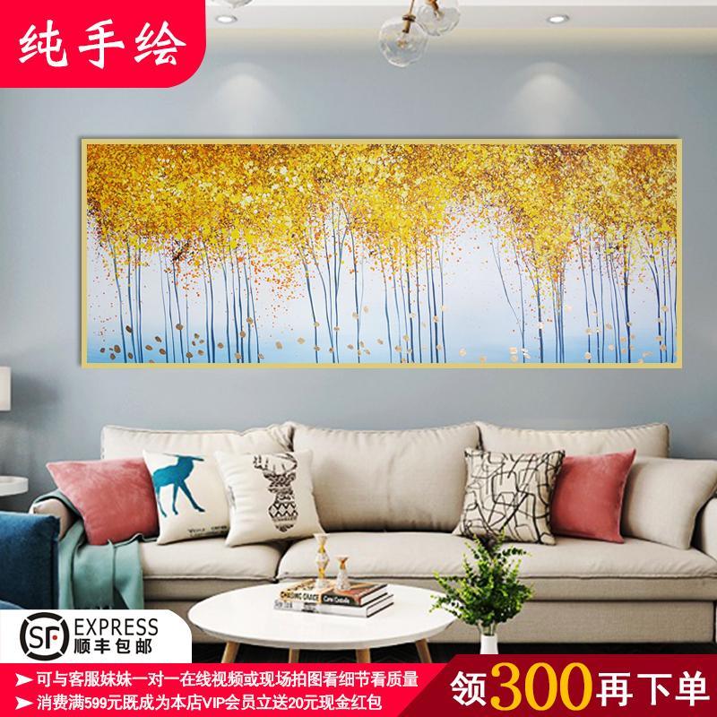 黄金发财树手绘客厅沙发背景墙油画现代简约轻奢抽象卧室装饰挂画