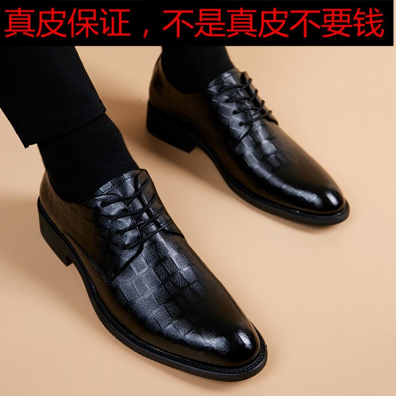 皮鞋男真皮韩版秋季商务休闲系带尖头内增高英伦正装潮流男鞋婚鞋
