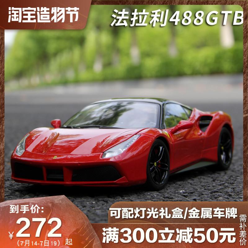 比美高1:18 法拉利488模型 458加州模型跑车汽车模型合金仿真收藏