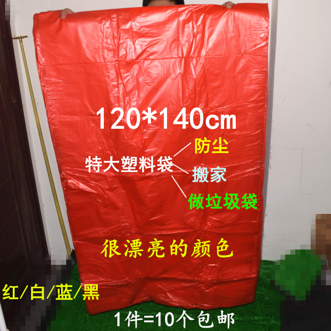 61e83ae9d736 Large red and blue transparent quilt storage moisture-proof bag 120   140  carton packaging