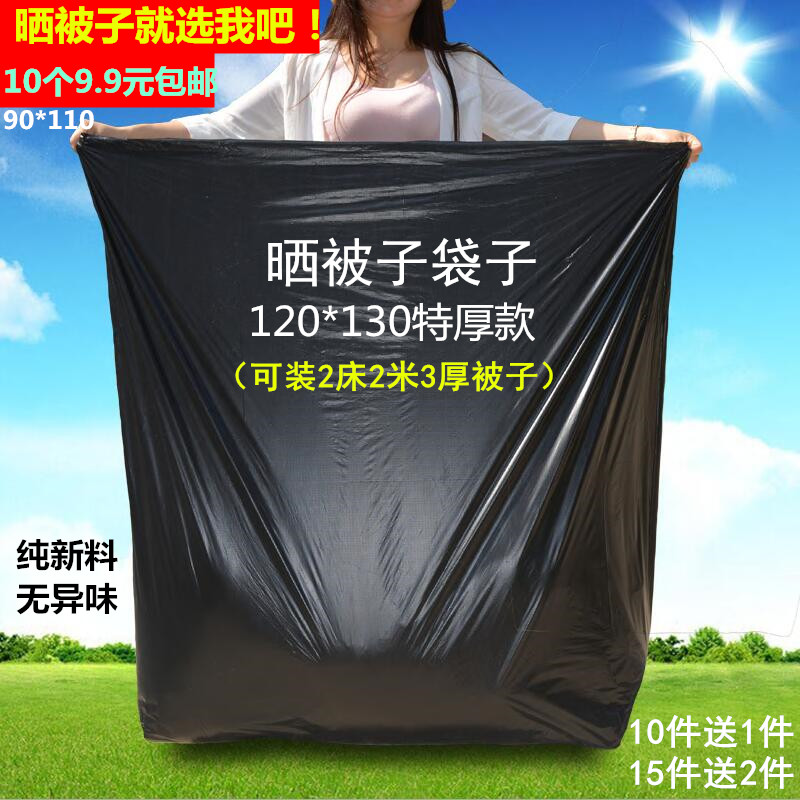 003d34459b68 Loaded quilt bag Sun quilt black plastic bag extra large thickening moving  bag quilt storage dust