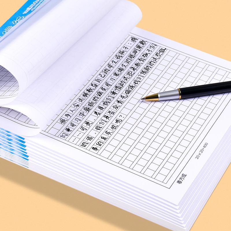 500格原稿纸学生作文纸笔记本10本装