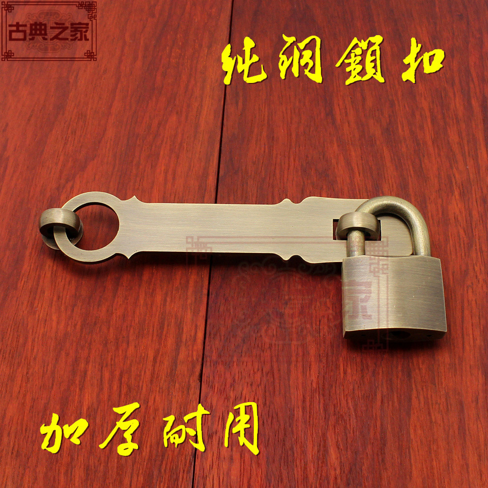 Chinese pure copper buckle antique chain padlock HASP door accessories thick door latch door latch door & USD 11.70] Chinese pure copper buckle antique chain padlock HASP ...