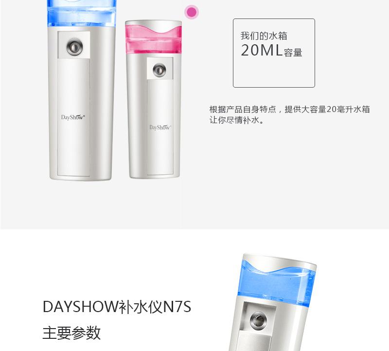 纳米喷雾补水仪DayShow新品N7S-17