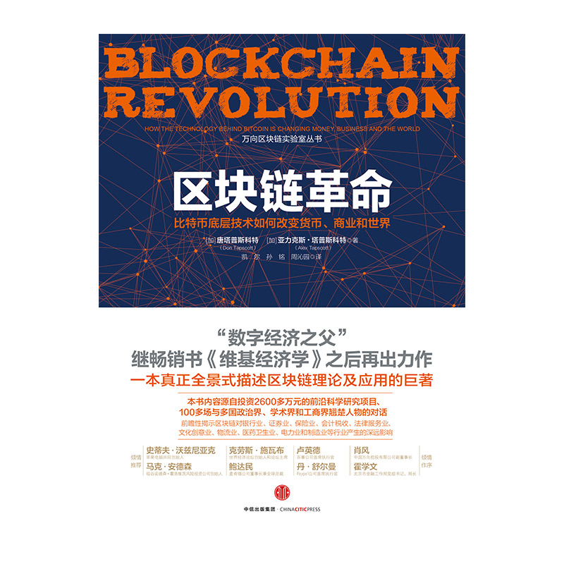 USD 2179 Blockchain Revolution How The Underlying Technology Of