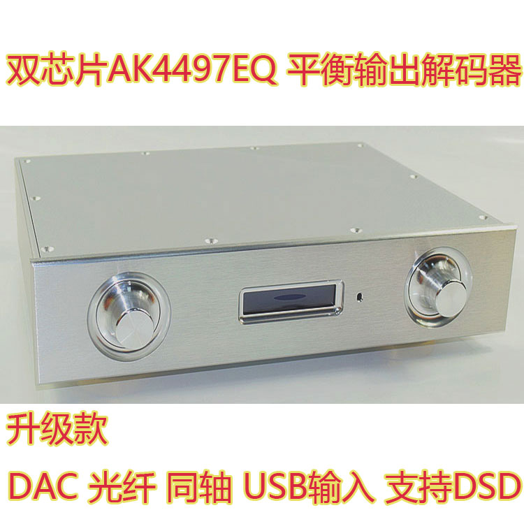 AK4497 decoder DAC support DSD upgrade AK4495SEQ double 4497 upgrade single  4497