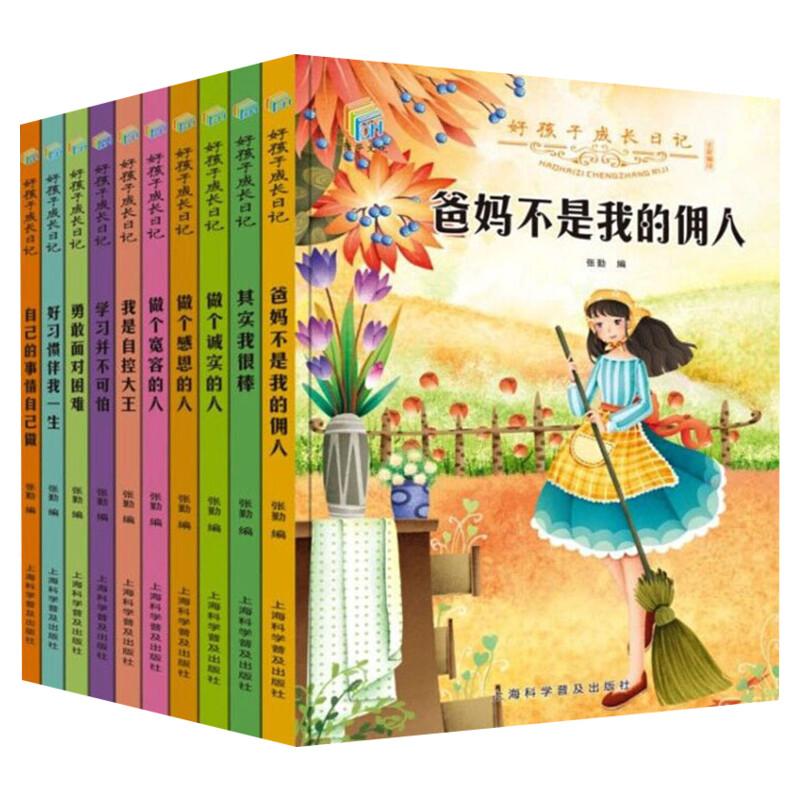爸妈不是我的佣人好孩子成长日记全套10册成长不再烦恼6-12岁儿童成长故事书一二三年级老师推荐课外阅读书籍4-6年级儿童文学读物