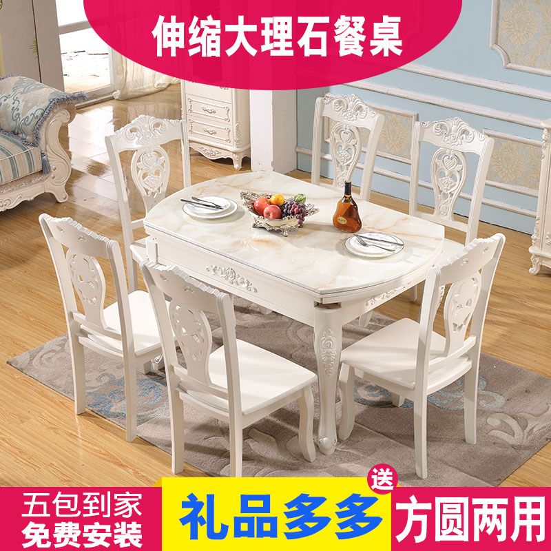 European Dining Table And Chair Combination 6 People Retractable Folding  Marble Solid Wood Round Table Small